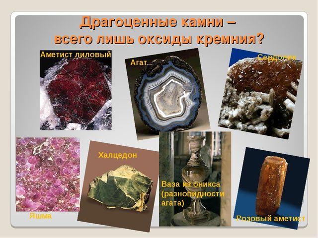 Драгоценные камни – всего лишь оксиды кремния? Розовый аметист Агат Ваза из о...