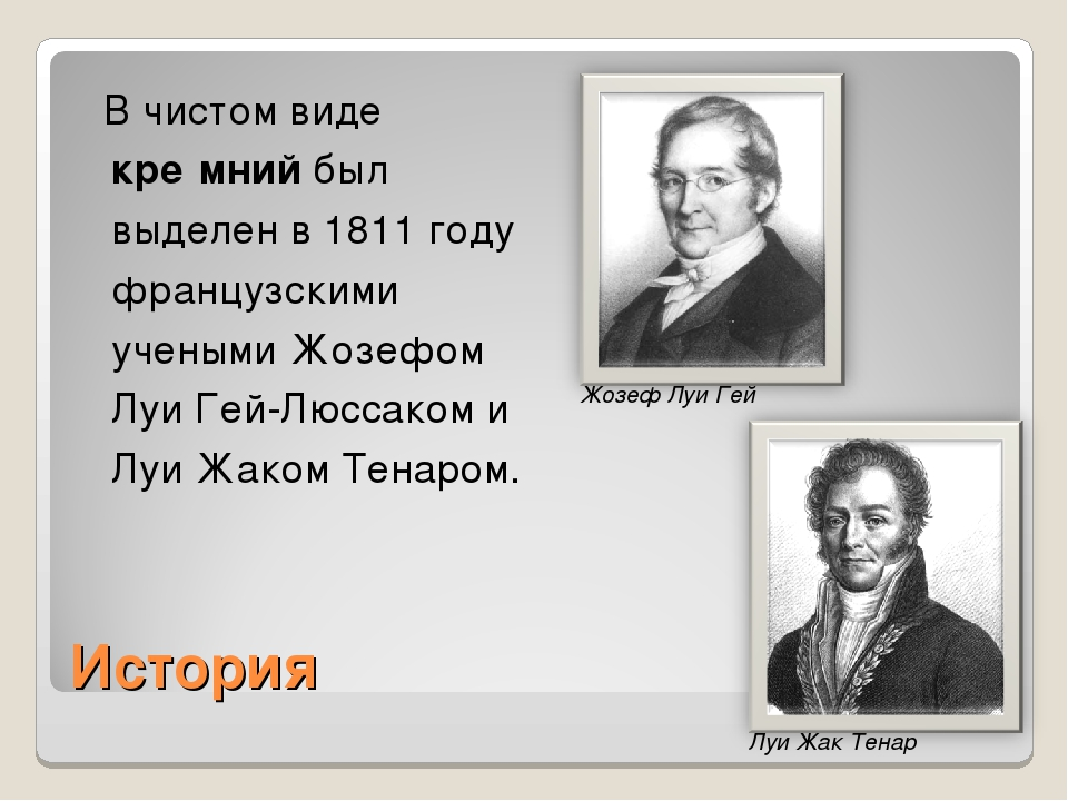 История В чистом виде кре́мний был выделен в 1811 году французскими учеными Ж...