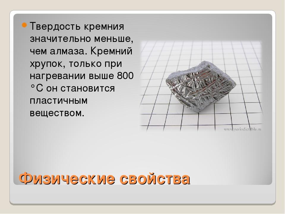 Физические свойства Твердость кремния значительно меньше, чем алмаза. Кремний...