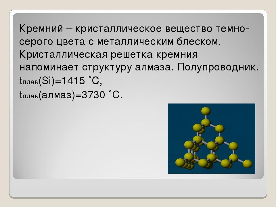 Кремний – кристаллическое вещество темно-серого цвета с металлическим блеском...