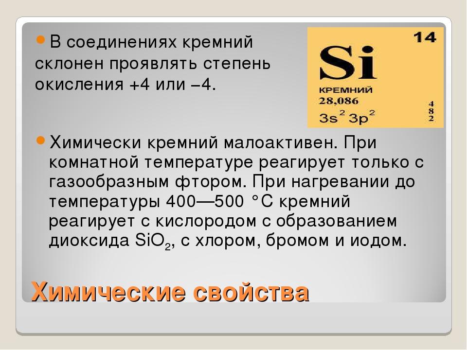 Химические свойства В соединениях кремний склонен проявлять степень окисления...