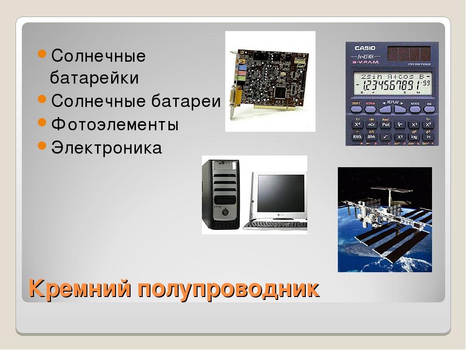 Кремний полупроводник Солнечные батарейки Солнечные батареи Фотоэлементы Элек...