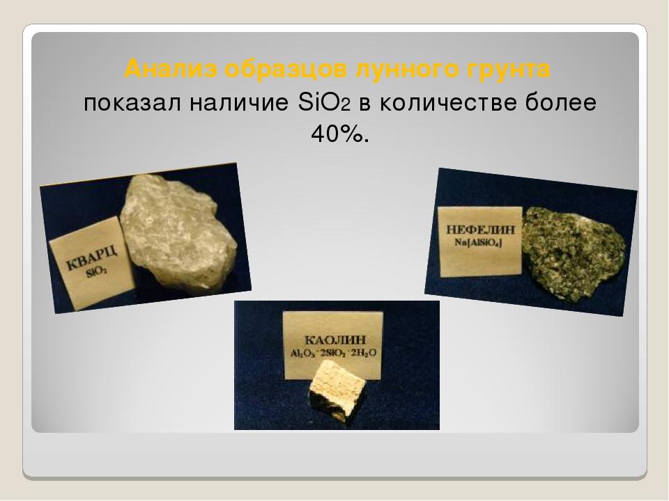 Анализ образцов лунного грунта показал наличие SiO2 в количестве более 40%.