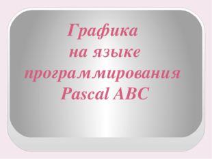 Графика на языке программирования Pascal ABC