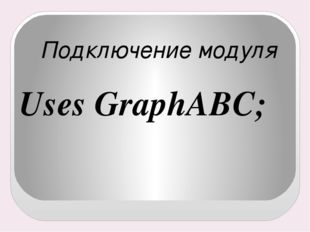 Uses GraphABC; Подключение модуля