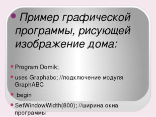 Пример графической программы, рисующей изображение дома: Program Domik; uses