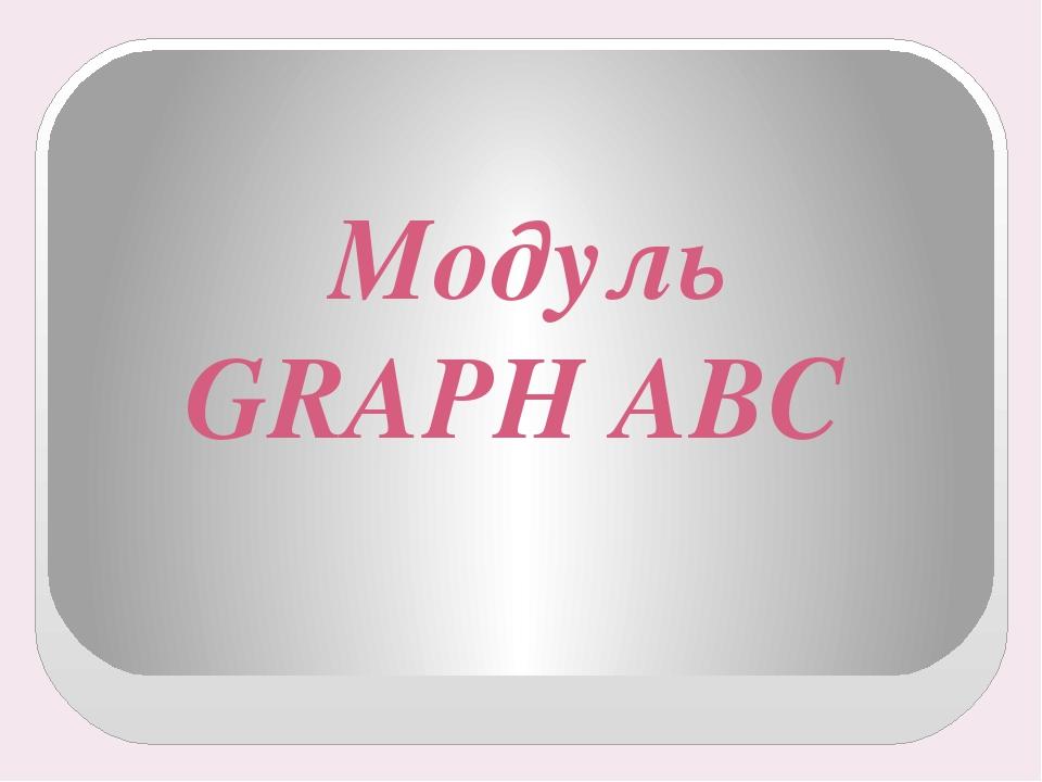 Модуль GRAPH ABC