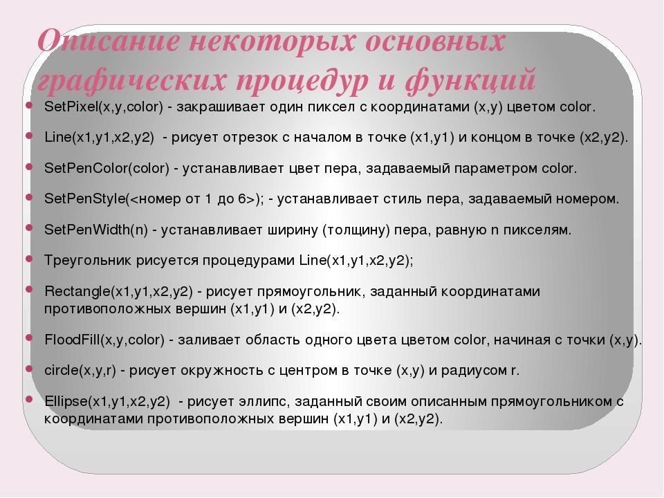 Описание некоторых основных графических процедур и функций SetPixel(x,y,color...