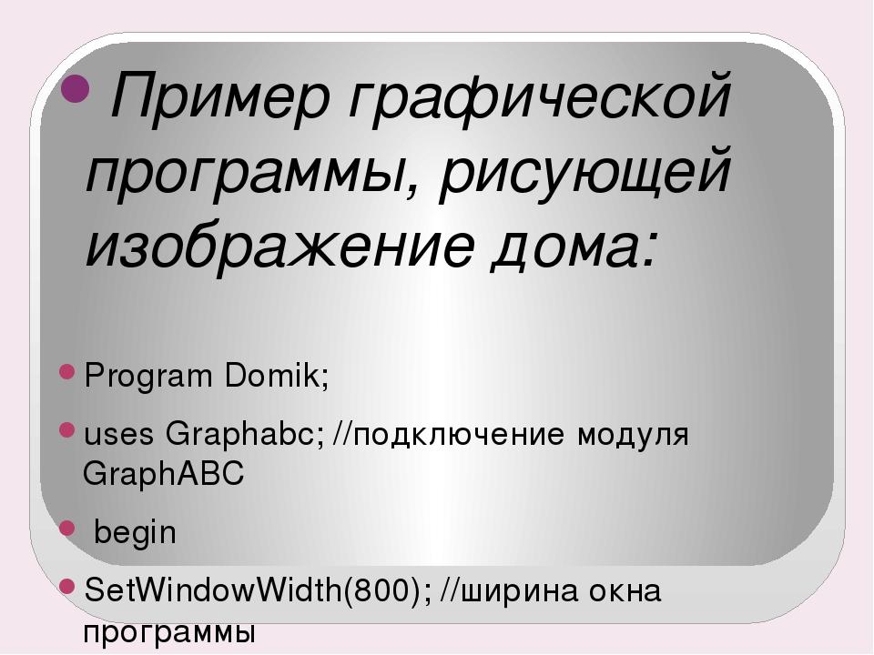 Пример графической программы, рисующей изображение дома: Program Domik; uses...