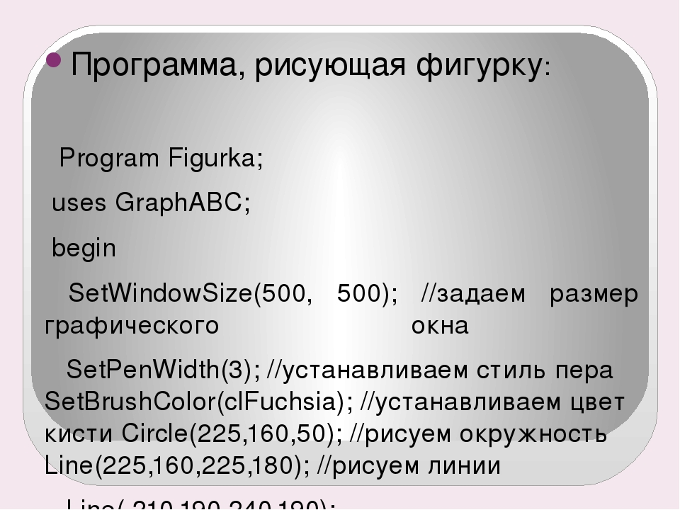 Программа, рисующая фигурку: Program Figurka; uses GraphABC; begin SetWindowS...