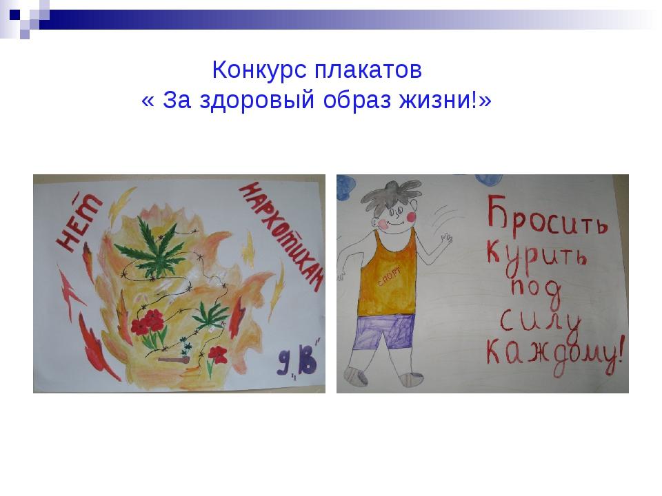 Конкурс плакатов « За здоровый образ жизни!»
