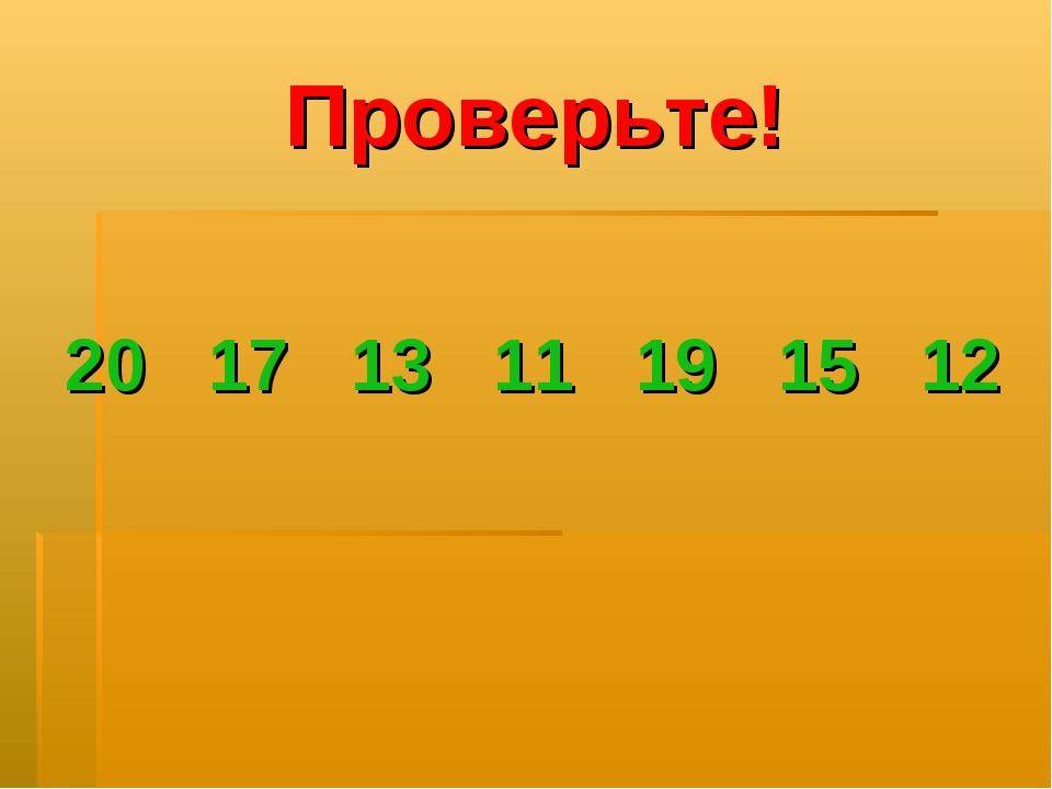 Проверьте! 20 17 13 11 19 15 12