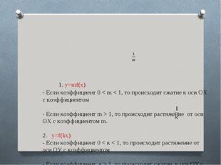 1. у=mf(x) - Если коэффициент 0 < m < 1, то происходит сжатие к оси ОХ с к