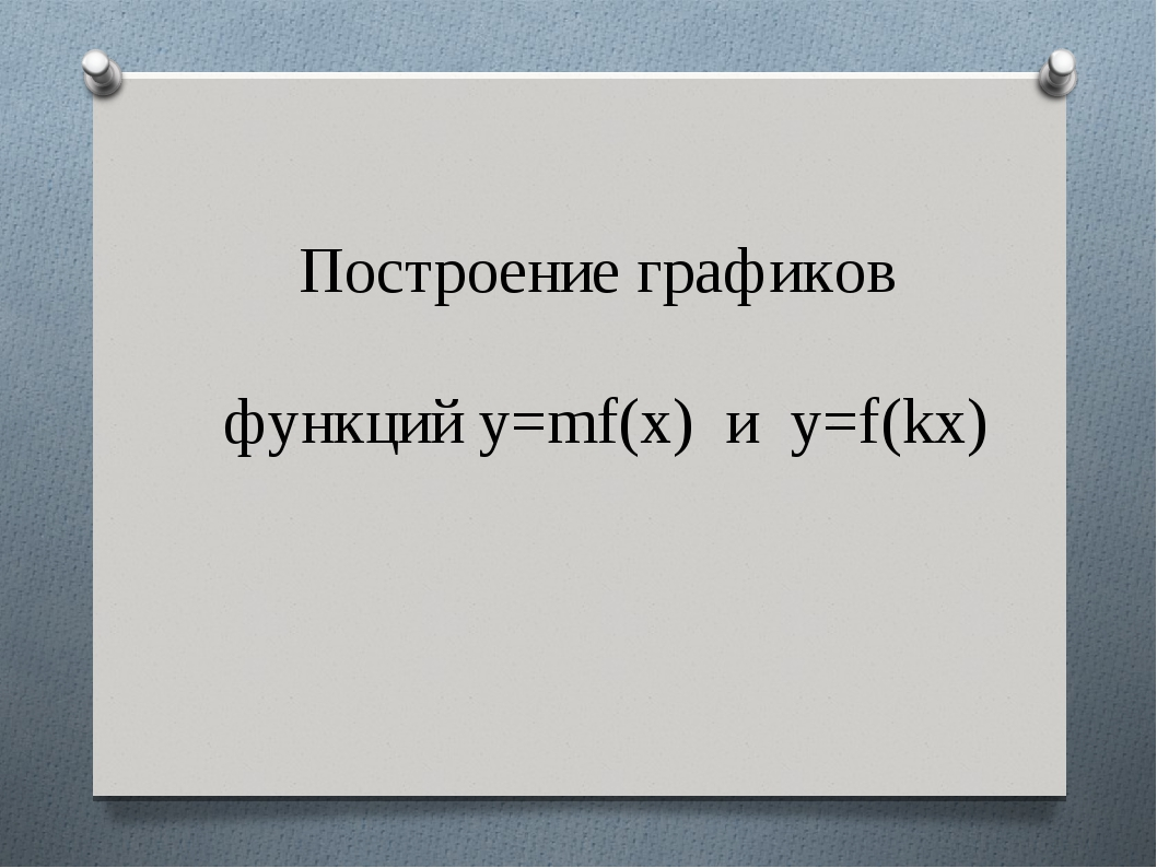 Построение графиков функций у=mf(x) и y=f(kx)