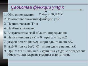 Свойства функции y=tg x 1. Обл. определения: 2. Множество значений функции: у