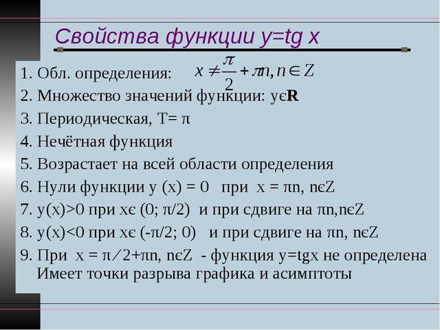 Свойства функции y=tg x 1. Обл. определения: 2. Множество значений функции: у...