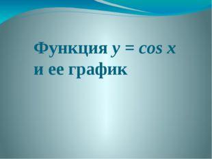 Функция y = cos x и ее график