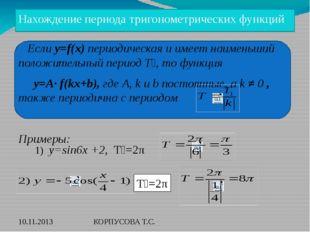 Нахождение периода тригонометрических функций Если y=f(x) периодическая и им