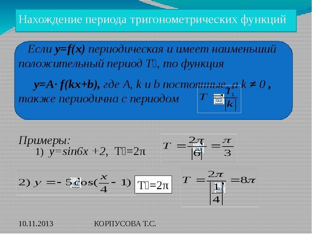 Нахождение периода тригонометрических функций Если y=f(x) периодическая и им...