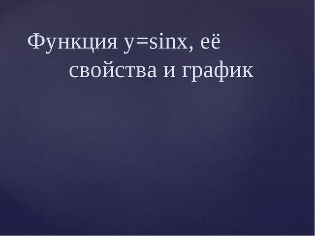 Функция y=sinx, её свойства и график