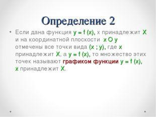 Определение 2 Если дана функция у = f (x), x принадлежит Х и на координатной