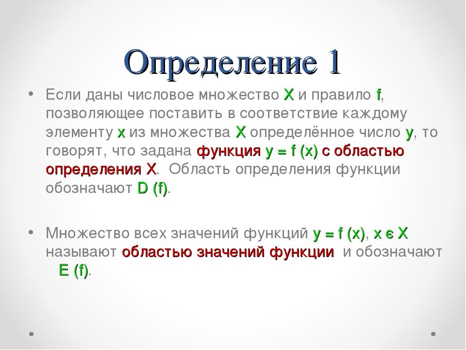 Определение 1 Если даны числовое множество Х и правило f, позволяющее постави...