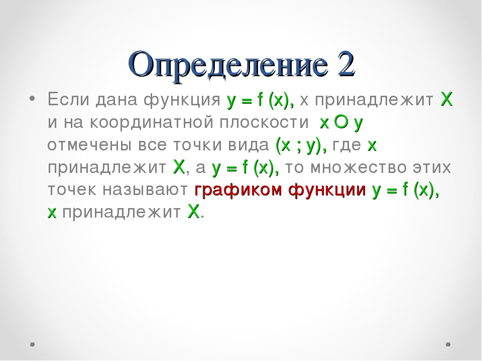 Определение 2 Если дана функция у = f (x), x принадлежит Х и на координатной...