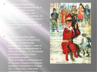 Петрушка изображался глуповатым персонажем, но за этой глупостью таилась жит