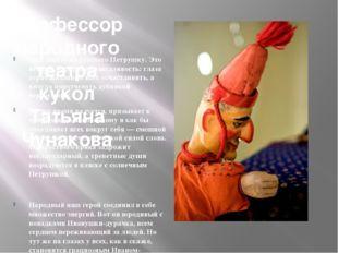 Профессор Народного театра кукол Татьяна Чунакова «Взгляните на русского Петр