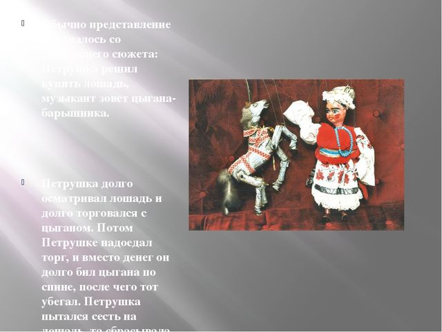 Обычно представление начиналось со следующего сюжета: Петрушка решил купить...
