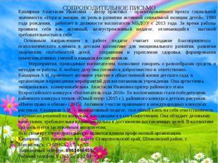 МКДОУ «Центр развития ребенка - детский сад№28 Воспитатель: Каширная Анастаси