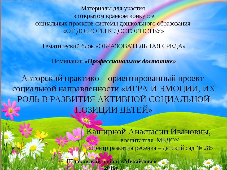 МКДОУ «Центр развития ребенка - детский сад№28 Воспитатель: Каширная Анастаси...
