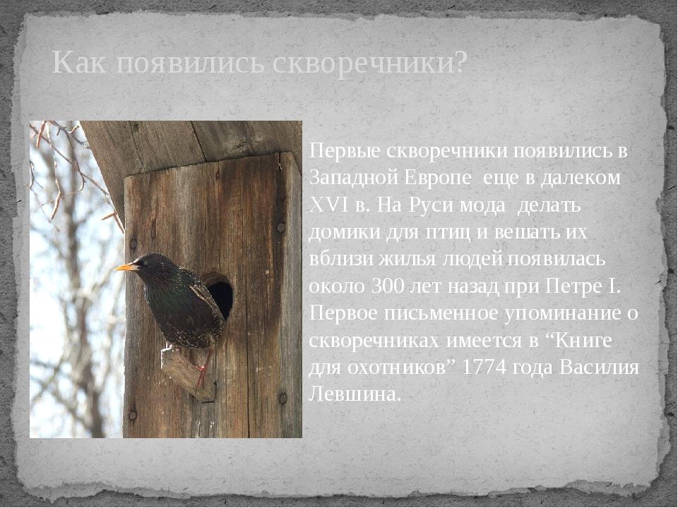Как появились скворечники? Первые скворечники появились в Западной Европе еще...