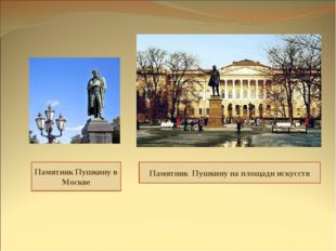 Памятник Пушкину в Москве Памятник Пушкину на площади искусств