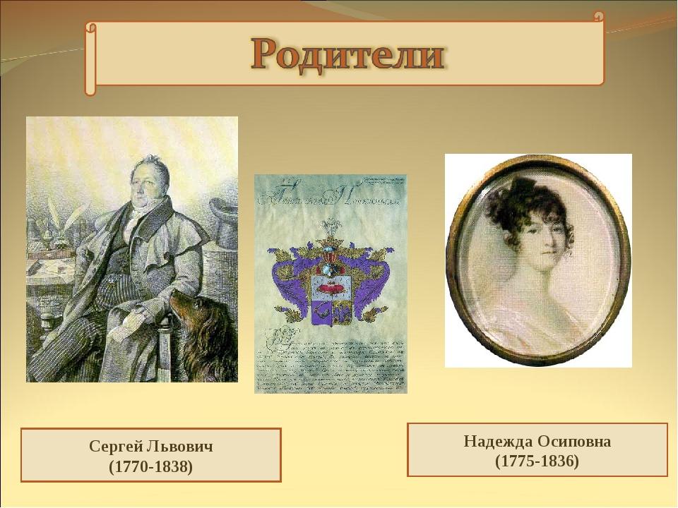 Сергей Львович (1770-1838) Надежда Осиповна (1775-1836)