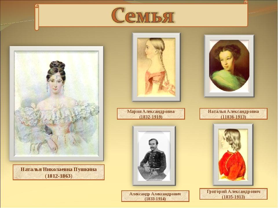 Наталья Николаевна Пушкина (1812-1863) Мария Александровна (1832-1919) Наталь...