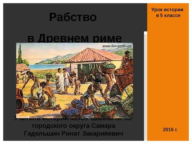 Рабство в Древнем риме Урок истории в 5 классе Учитель истории МБОУ Школы № 5...