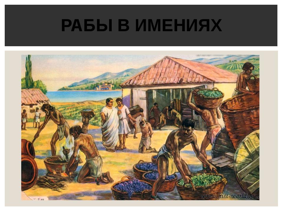 Раба что такое и значение слова раба - трактовка в