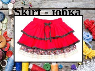 Skirt - юбка