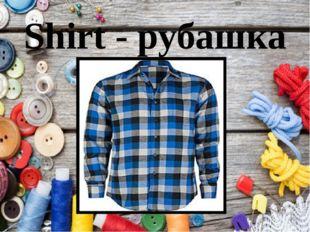 Shirt - рубашка