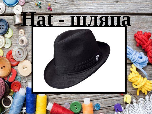 Hat - шляпа