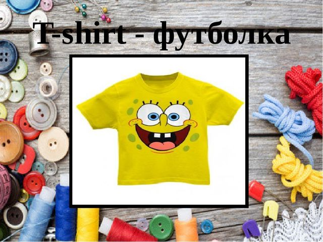 T-shirt - футболка