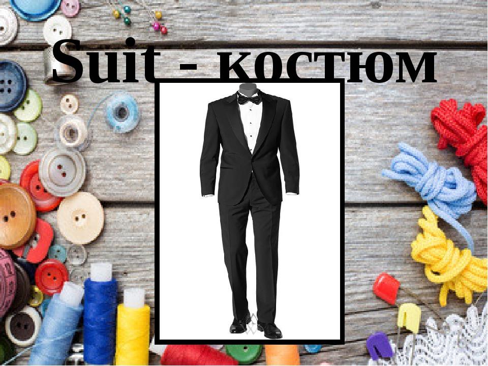 Suit - костюм