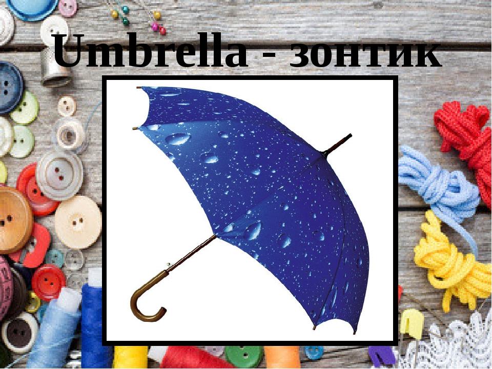 Umbrella - зонтик