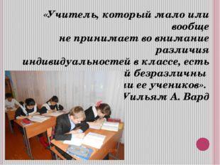«Учитель, который мало или вообще не принимает во внимание различия индивидуа