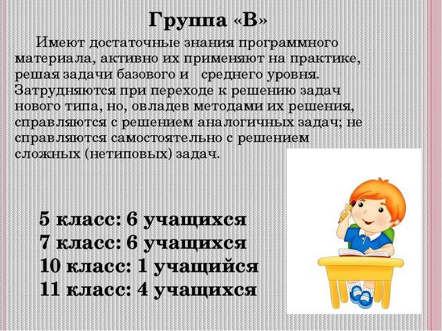 Группа «В» Имеют достаточные знания программного материала, активно их приме...