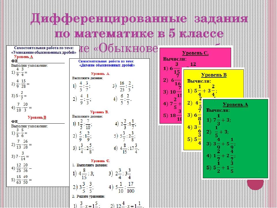 Дифференцированные задания по математике в 5 классе по теме «Обыкновенные дро...