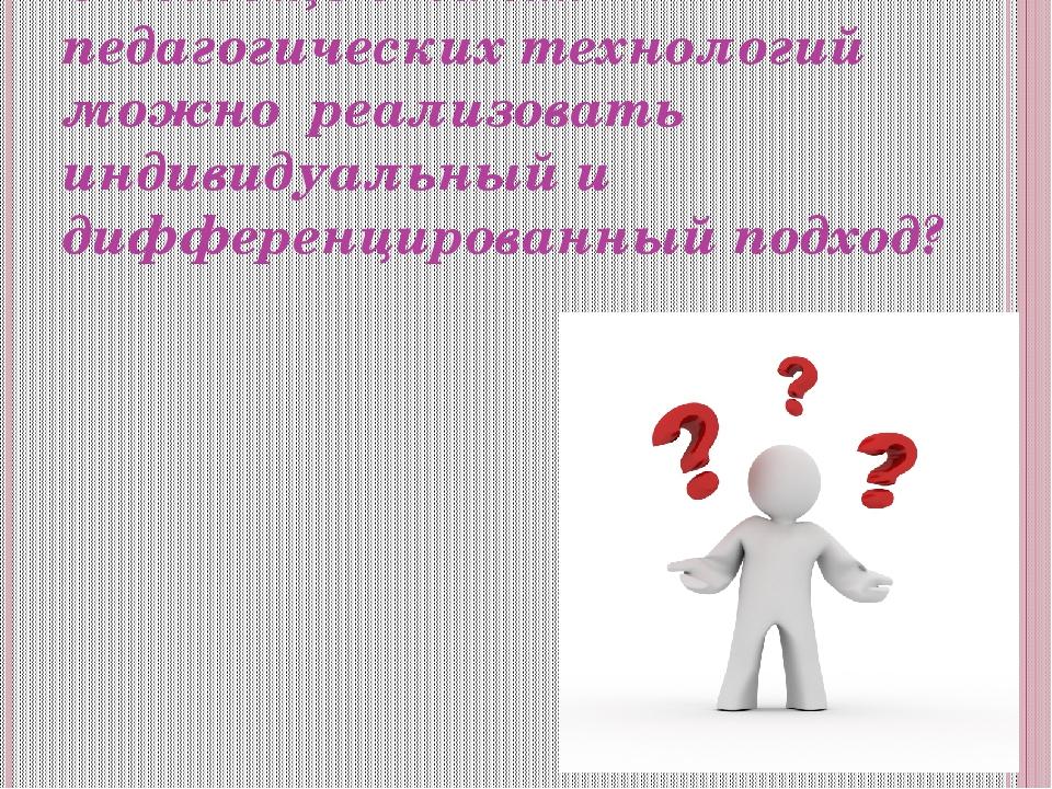 С помощью каких педагогических технологий можно реализовать индивидуальный и...