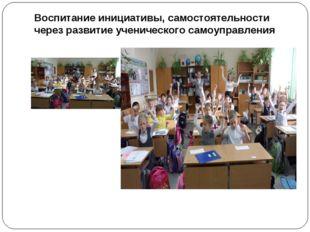 Воспитание инициативы, самостоятельности через развитие ученического самоупра