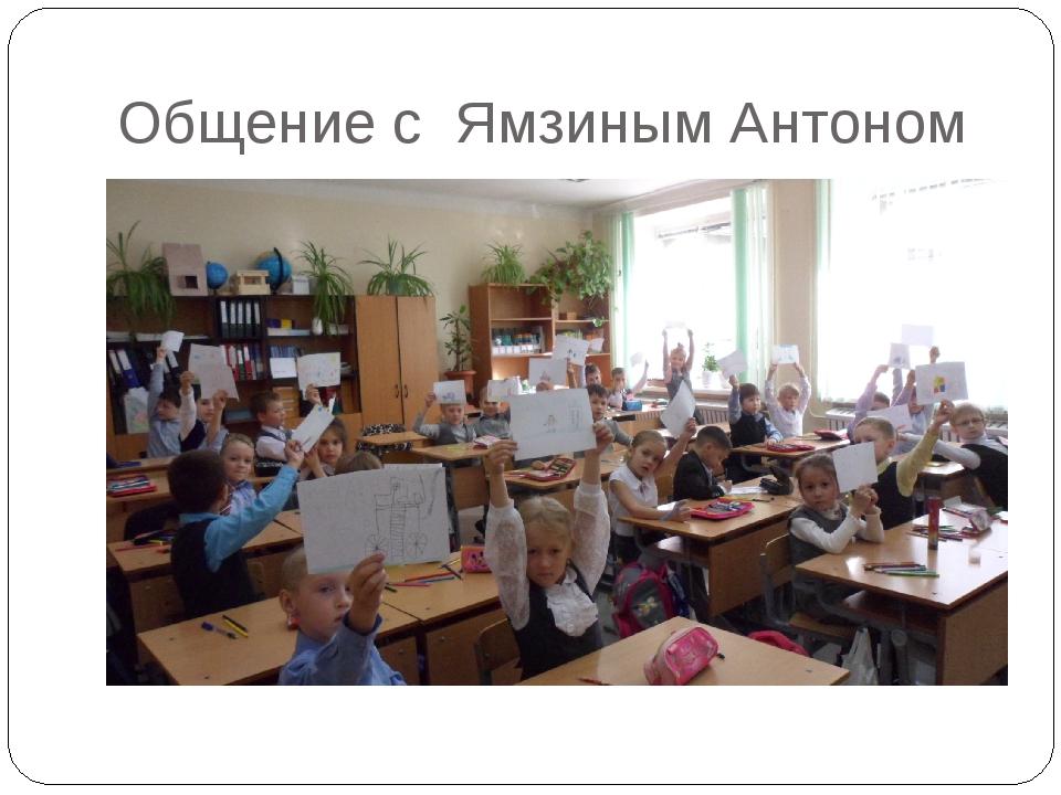 Общение с Ямзиным Антоном